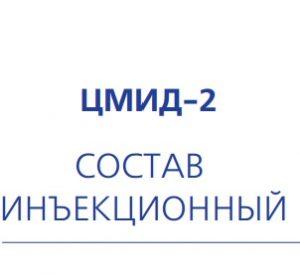 ЦМИД-2 – инъекционный состав