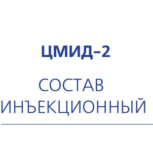 ЦМИД-2 инъекционный состав